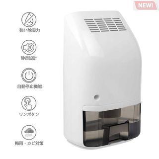 MYCARBON 除湿機 梅雨 湿気 カビ対策【グレー色 最新型 70(加湿器/除湿機)