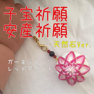 【No.64A】天然石☆子宝風水☆子宝祈願☆女の子用にも☆手まりストラップ(チャーム)
