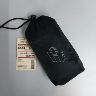 MUJI (無印良品) - 新品 無印良品 パラグライダークロス たためるトートバッグ・黒
