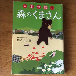 公開処刑人森のくまさん(文学/小説)