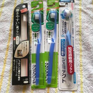 カオウ(花王)のクリアクリーン二本シュミテクト一本スタンダード歯ブラシ一本計4本新品(歯ブラシ/デンタルフロス)