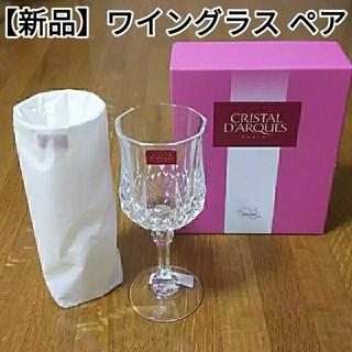 クリスタルダルク(Cristal D'Arques)の【新品】クリスタルダルク ロンシャン ワイングラス 2個セット(ペア)(グラス/カップ)