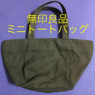 MUJI (無印良品) - 【新品】無印良品 ミニトートバッグ