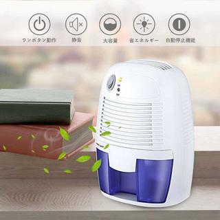 【ラスト1台】除湿機 カビ防止 梅雨 湿気対策 静音 省エネ 大人気(加湿器/除湿機)