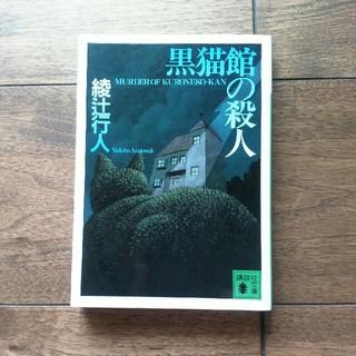 黒猫館の殺人 綾辻行人(文学/小説)