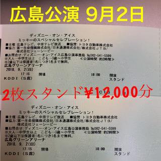 ディズニー(Disney)の値下げ![ペア2枚]ディズニーオンアイス 広島公演チケット(キッズ/ファミリー)