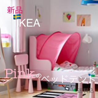 IKEA - 【新品】IKEAベッドテント