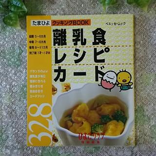 「離乳食レシピカード」/カバー付き(中古)(住まい/暮らし/子育て)