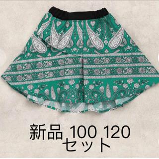 ブリーズ(BREEZE)のオールオルン 新品 スカート 姉妹 セット 100 120(スカート)