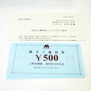 モスバーガー 株主優待券 4枚(フード/ドリンク券)