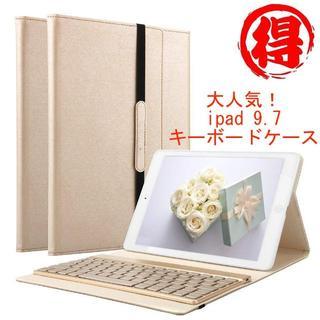 iPad 9.7 キーボードケース ゴールド(その他)