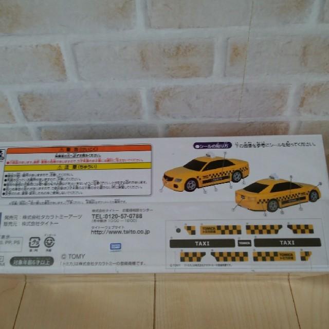 TAITO(タイトー)のトミカ おかたづけタクシー キッズ/ベビー/マタニティのおもちゃ(電車のおもちゃ/車)の商品写真