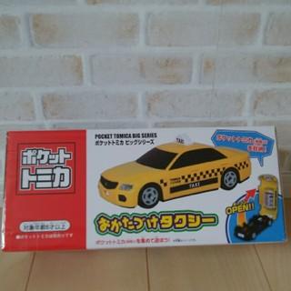 タイトー(TAITO)のトミカ おかたづけタクシー(電車のおもちゃ/車)