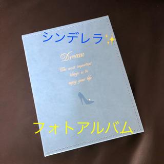 ディズニー(Disney)のシンデレラ フォトアルバム(アルバム)