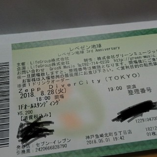 レペゼン地球のライブチケットです