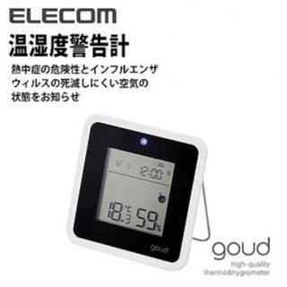 エレコム(ELECOM)の新品 知らせる温湿度警告計(熱中症/インフルエンザウィルスの危険性)温湿度計(その他)