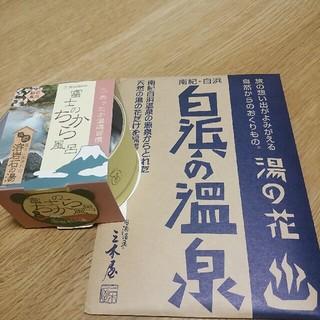 新品 白浜の温泉湯の花 富士のちから風呂(入浴剤/バスソルト)