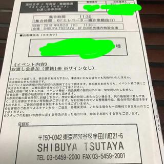 窪田正孝 お渡し会 マサユメ(男性タレント)