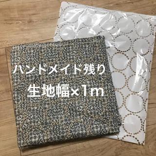 ミナペルホネン(mina perhonen)のリバディー×タンバリン生地1m(生地/糸)