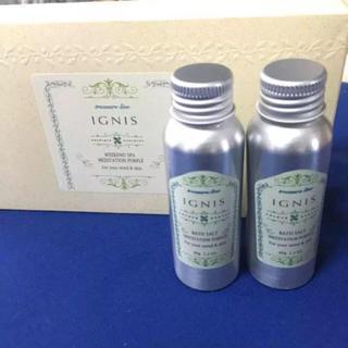 イグニス(IGNIS)のイグニス バスソルト 2本セット(入浴剤/バスソルト)
