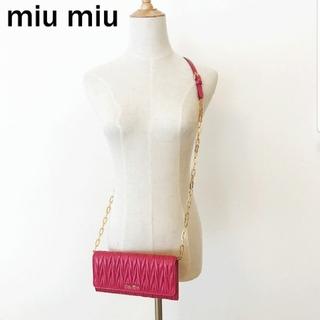 ミュウミュウ(miumiu)のmiumiu 保証書付きの新品マトラッセのチェーンウォレットです✨(その他)