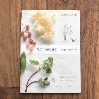 Vermicular Recipe Book 00 バーミキュラ