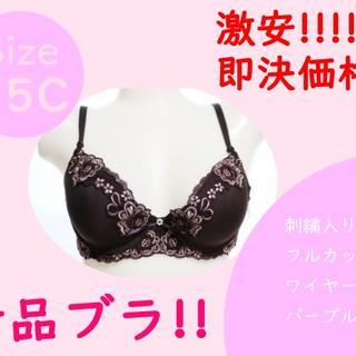 【新品/AP0012】刺繍入りブラジャー ワイヤー入り 75C パープル(ブラ)
