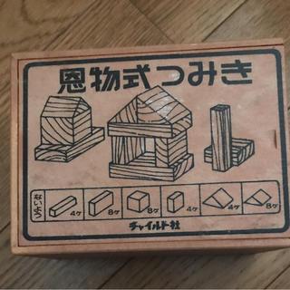 恩物式積み木(積み木/ブロック)
