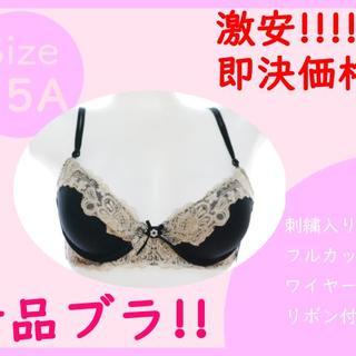 【新品/AP0022】 ブラジャー ワイヤー入り 75A(ブラ)