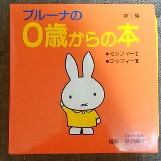 ブルーナの0歳からの絵本(絵本/児童書)