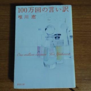 100万回の言い訳(文学/小説)