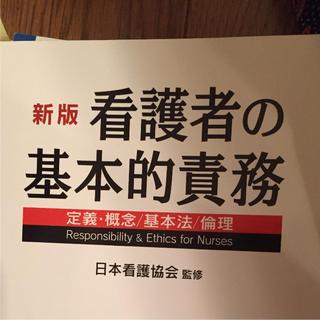 ニホンカンゴキョウカイシュッパンカイ(日本看護協会出版会)の「看護者の基本的責務 定義・概念/基本法/倫理」 日本看護協会(健康/医学)