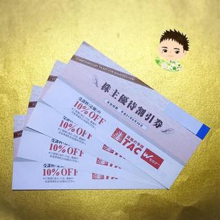 タックシュッパン(TAC出版)のTAC 株主優待 有効期限2019年6月30日(その他)