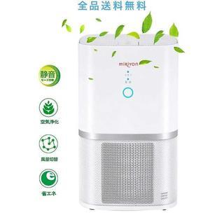 空気清浄機 - 小型 静音 ホコリ除去 花粉 微粒子(加湿器/除湿機)