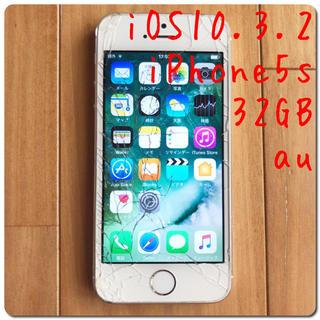 アップル(Apple)のiOS10.3.2 au Apple iPhone5s 32GB シルバー(スマートフォン本体)