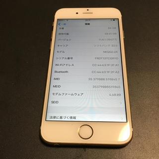 アップル(Apple)のSIMフリー iPhone 6s 64GB ゴールド(スマートフォン本体)
