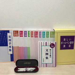ボールペン習字セット ユーキャン(書道用品)