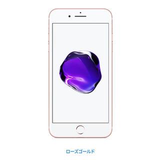 アップル(Apple)のapple版SIMフリー iPhone7 plus 256GB 新品未使用(スマートフォン本体)