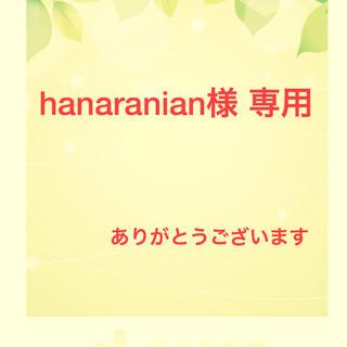 hanaranian様 専用 ベルセレージュ(入浴剤/バスソルト)