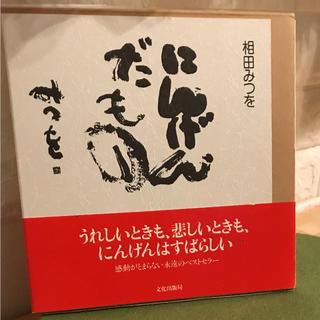 にんげんだもの(ノンフィクション/教養)