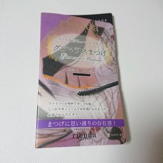 リエンダ(rienda)のrienda マスカラ ブラック(マスカラ)