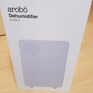 新品未使用 arobo 除湿器(加湿器/除湿機)
