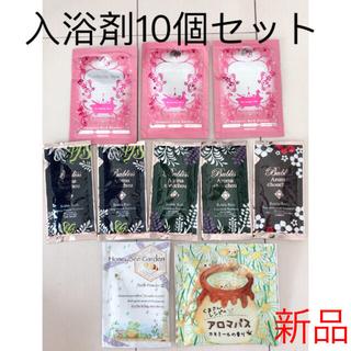 新品 入浴剤 10個 セット エステ アロマ 美肌 コラーゲン ロイヤルゼリー(入浴剤/バスソルト)