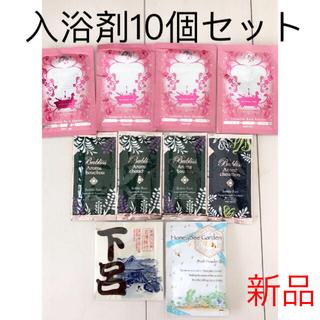 新品 入浴剤 10個 セット エステ アロマ 名湯 温泉 お風呂 コラーゲン (入浴剤/バスソルト)