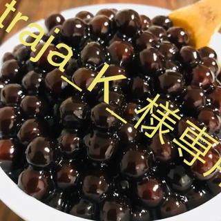 traja_K_様専用 生タピオカ 100g ストロー1本サービス(菓子/デザート)
