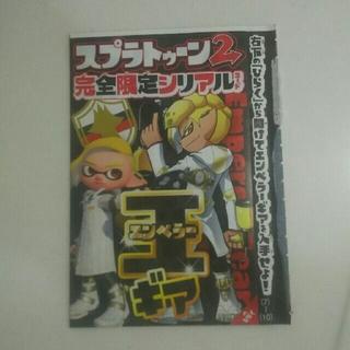 コロコロコミック1月号エンペラーギア(家庭用ゲームソフト)