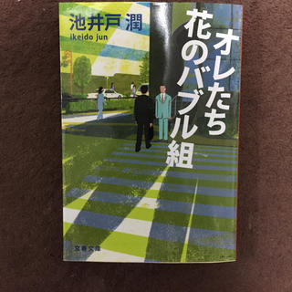 池井戸 オレたち花のバブル組(文学/小説)