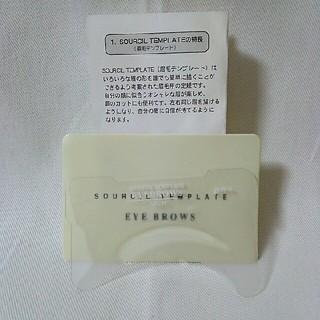 眉毛 テンプレート(コフレ/メイクアップセット)