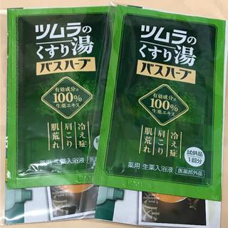 ツムラ(ツムラ)のツムラのくすり湯 2袋(入浴剤/バスソルト)