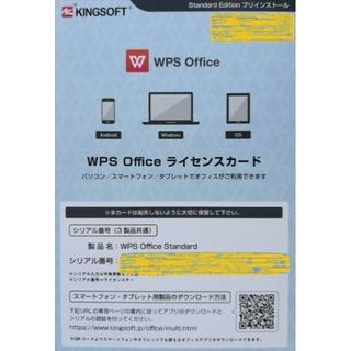WPS Office ライセンスカード(その他)